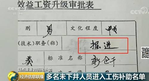 而另一位姓李的职工,他的档案里有一份二期矽肺的职业病诊断书,上面写明他有井下采掘20年的历史。