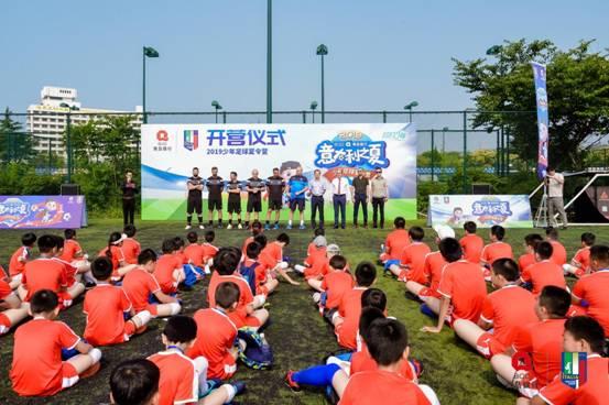 传递足球精神 点燃足球希望 2019青岛银行第七届少年足球夏令营火热开幕