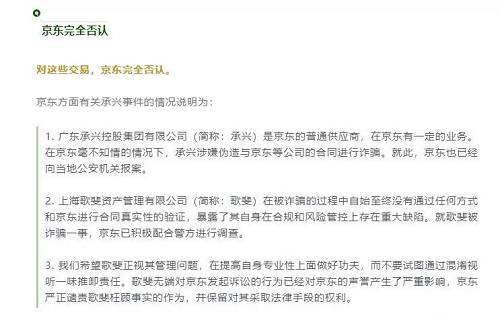 京东、苏宁等企业对于债权确权的否认,让相关基金产品底层资产的真实性存疑。目前,案件仍在调查之中。而据业内人士透露,类似承兴事件的供应链骗局在业内并不鲜见。