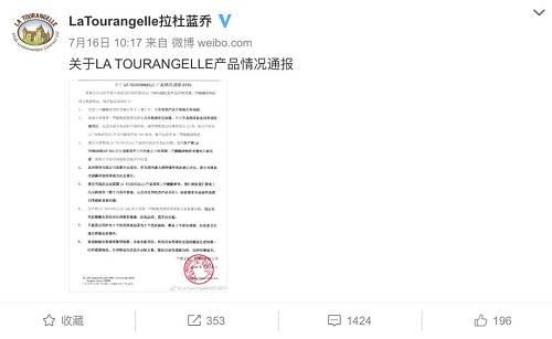 """据""""LaTourangelle拉杜蓝乔""""微博16日下午消息,有关部门已经介入调查。"""
