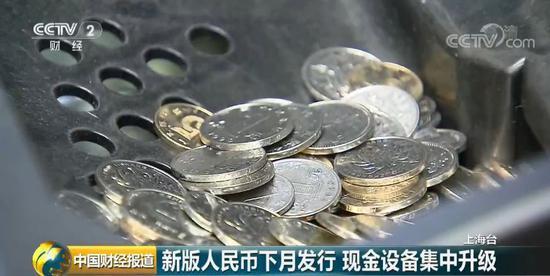 清分机厂商技术部经理 朱频:2019版的1元硬币,直径变小了,从原来的25毫米,变为了22.25毫米。五角的材质变更了,我们的软件做了相应调整。