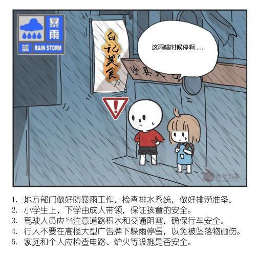 千龙网北京8月2日讯 北京市突发事件预警信息发布中心2日通过千龙网发布:北京市气象台2019年8月2日04时10分发布暴雨蓝色预警信号:预计至2日10时,房山和门头沟东部、东北部山前地区及城区大部分地区将出现小时雨强大于30mm的降水。山区及浅山区可能出现强降水诱发的中小河流洪水、山洪、地质灾害等次生灾害,城市低洼地区可能出现积水,请注意防范。