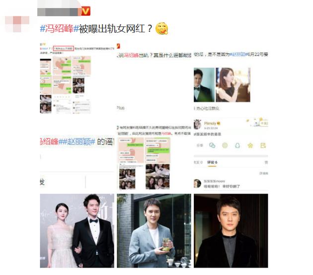网曝冯绍峰婚内出轨