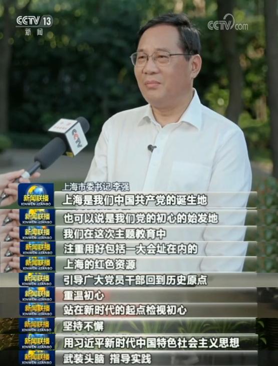 在主题哺育中,上海市针对群多最急最愁最盼的民生难题,及时感知社区居民的操心事、烦心事、揪心事,一件一件添以解决。上海市委书记李强就多次带队,深入旧城改造一线,听取群多偏见。