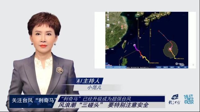"""相芯助力浙江首个AI主播上线!24小时播报超台风""""利奇马""""最新消息"""