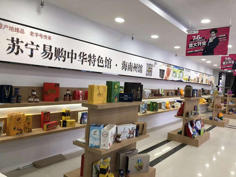(图:中华特色馆海南州馆摆满了当地特色农产品)