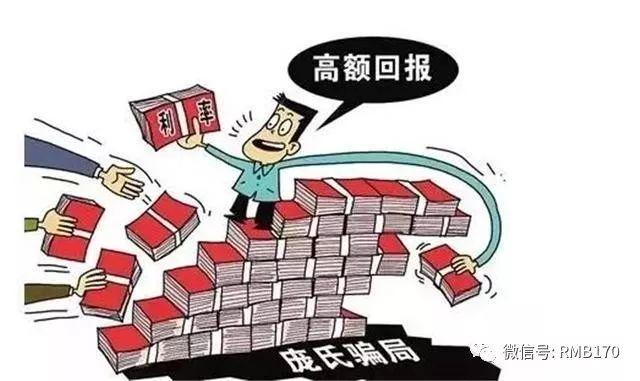 如果你还是这样投资区块链项目,庞氏骗局就离你不远了!