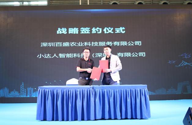 第16届名品家博会小达人生态战略签约新闻发布会