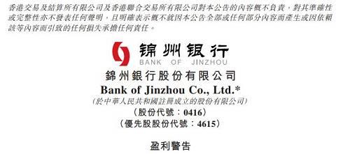 锦州银行同时通告,将于8月30日召开董事会审议及批准2018年年报及2019年中期业绩报告。