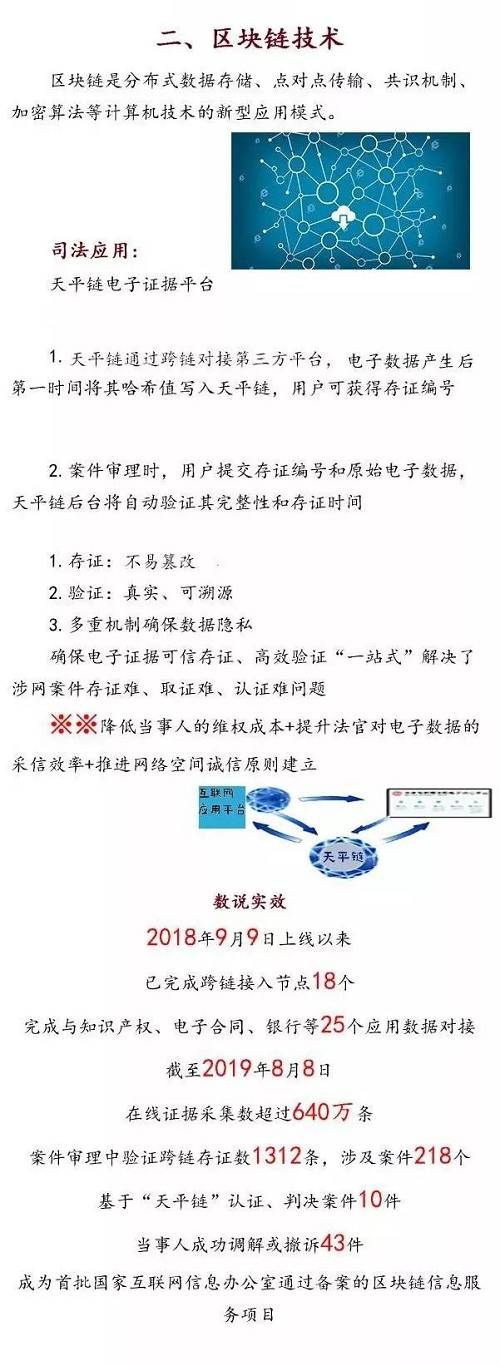 北京互联网法院副院长佘贵清表示,白皮书的发布是北京互联网法院充分发挥整合升级的科技优势,为探索创新互联网审判机制提供了司法智慧和北京经验。