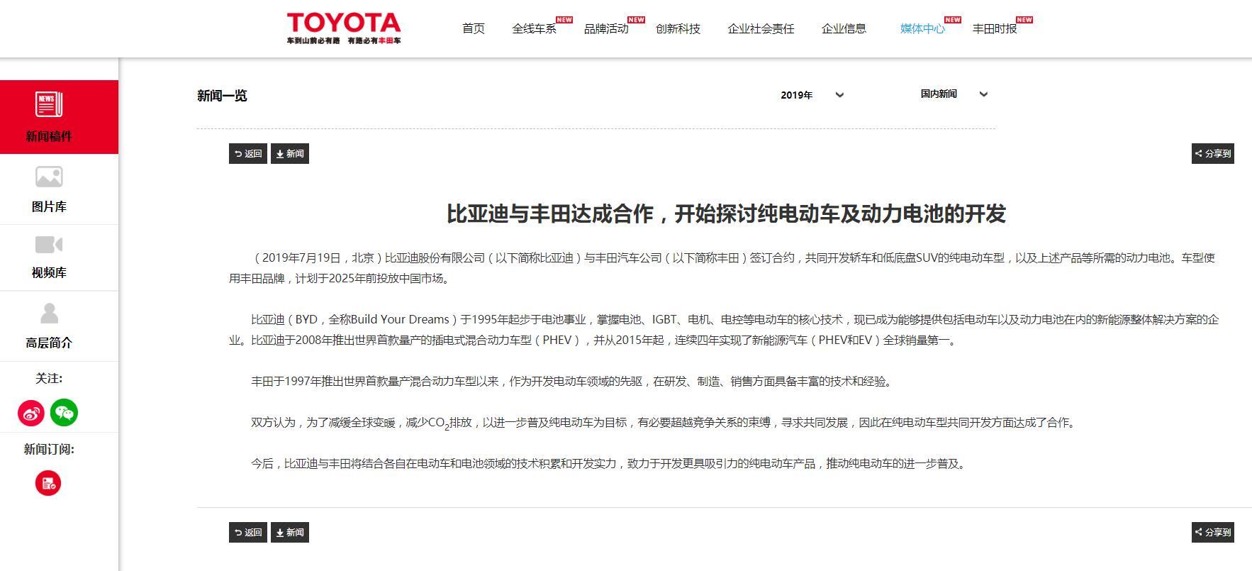 丰田在官方平台发布的声明截图