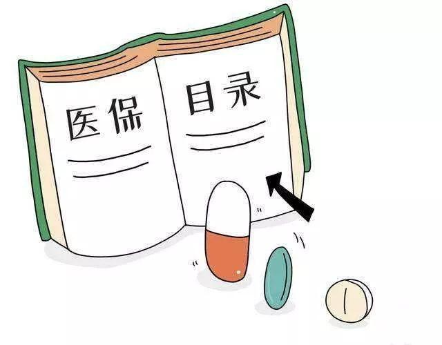 新版国家医保药品目录发布药品结构进一步优化
