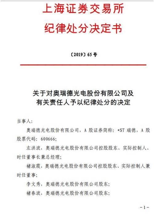 """重组反复""""变卦"""",未履行业绩补偿承诺… 这家A股公司被纪律处分"""