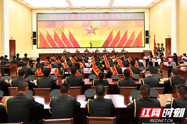 湖南省军区举行2019年军官退役仪