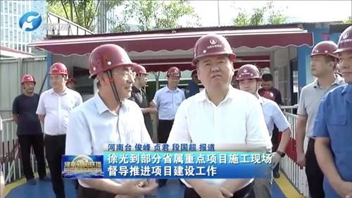 """再打一虎!河南副省长徐光被查,曾被网友称为""""平坟书记"""""""