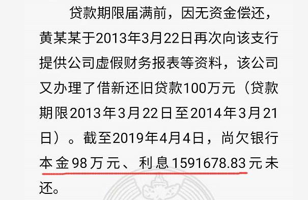 企业骗取莱芜农商银行100万元贷款 6年后被起诉需还本息257万元