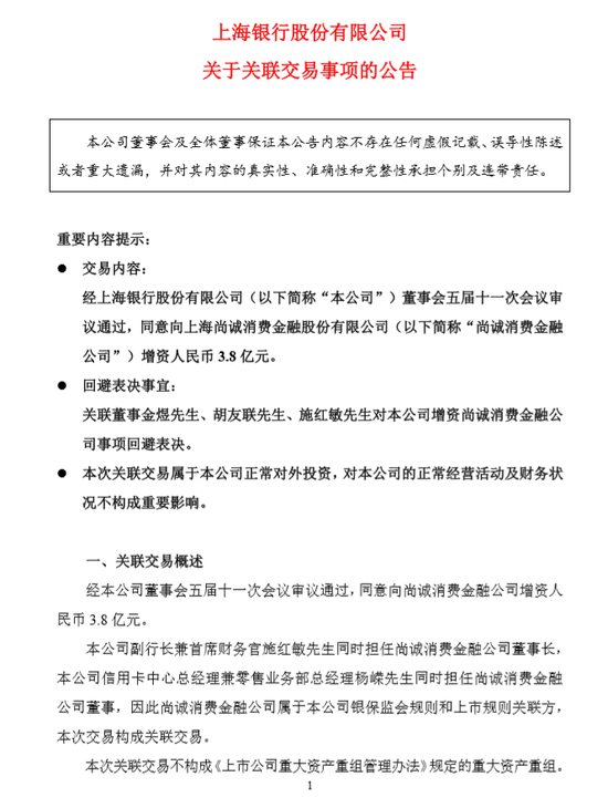 上海银行拟向尚诚消费金融公司增资3.8亿元