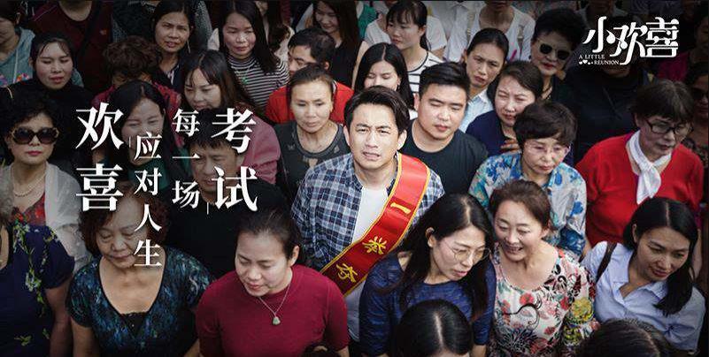 """《小欢喜》收官丨北京四套房""""土着""""的教育焦虑,你为什么看得感同身受?"""