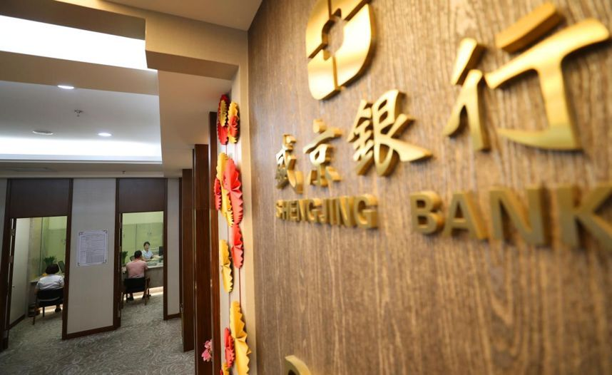 营收利润两位数增长  盛京银行迈向高质量发展 | 银行