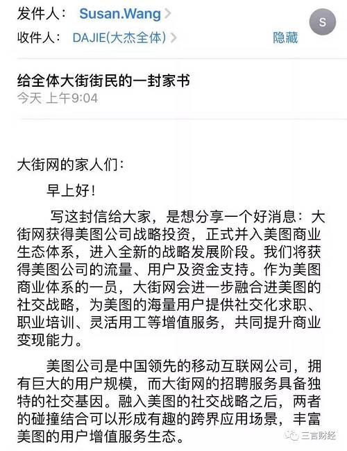 从内部信可以看出,本轮投资后,王秀娟将进入美图公司管理层,大街网管理团队的角色、职能保持不变,公司将继续独立运作。