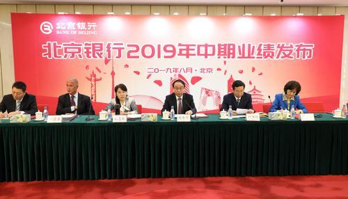 北京银行发布2019半年报 上半年净利润129亿元