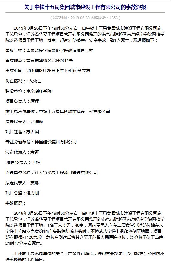 中铁十五局子公司项目发生事故 江苏省内被禁止承揽新工程