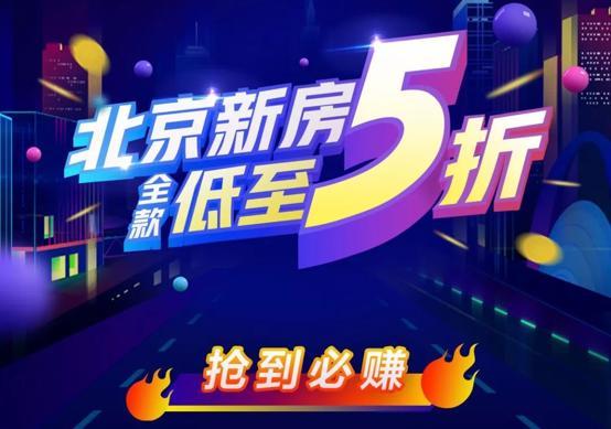 """<b>""""北京新房 全款低至5折""""现场抽奖活动圆满落幕</b>"""