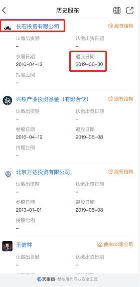 「牛米股票配资」快讯 | 新华联退股万达影视 最新注资方为大连