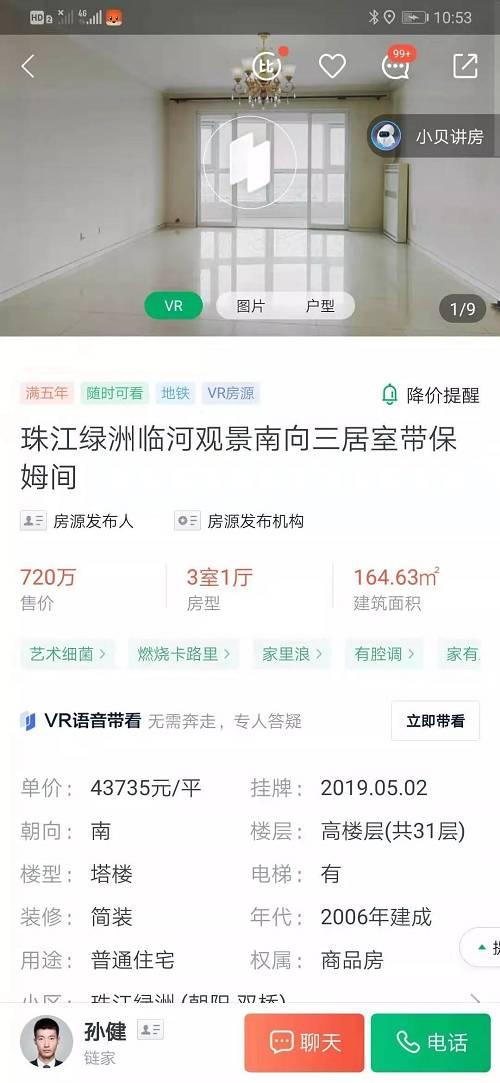 传媒大学周围164平米的户型非常少,那么珠江绿洲降价了吗?