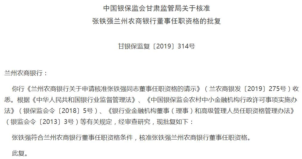 兰州农商银行董事张铁强、独立董事汪晓文任职获准