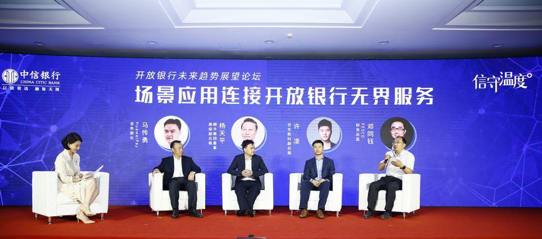 中信银行开放银行发布三大产品,京东小金卡成典范案例