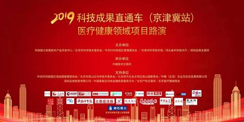 2019科技成果直通车(京津冀站)医疗健康领域项目路演成功收官