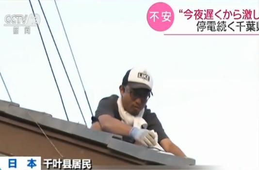 日本:千叶县大规模停电持续 13万用户断电 抢修滞后