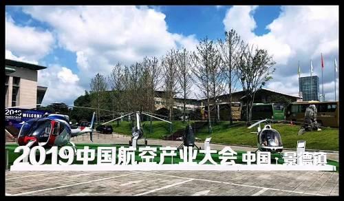 9月5日,由龙马学院协办的2019年中国航空产业大会(第一届)在江西省景德镇隆重召开。本次大会以
