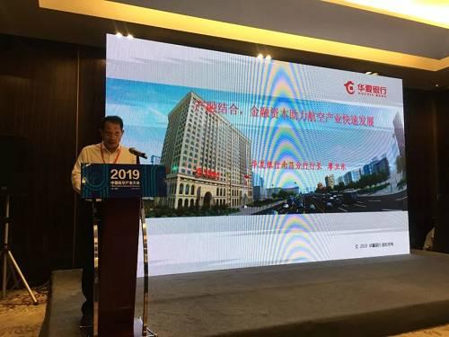 首届中国航空产业大会召开,龙马学院鼎力助推航空产业投融资论坛