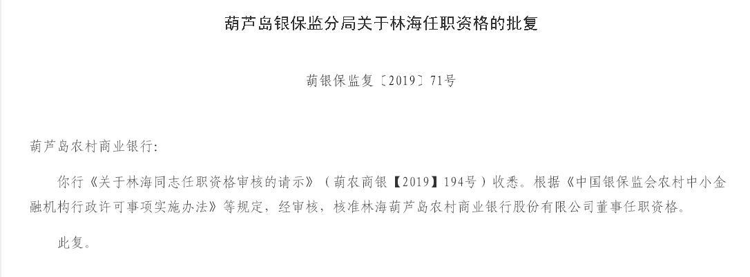 葫芦岛农村商业银行董事林海任职资格获批