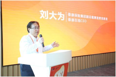 泰康保险集团副总裁兼首席信息官、泰康在线CEO刘大为