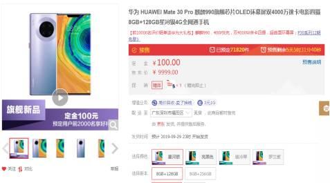 记者了解到,目前国内主要电商平台天猫、京东、苏宁、国美等已开启华为Mate30系列预售。