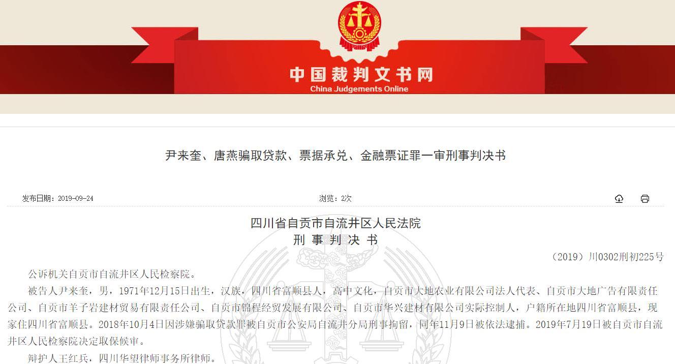 自贡银行被骗贷款1100万元 已与骗贷人达成