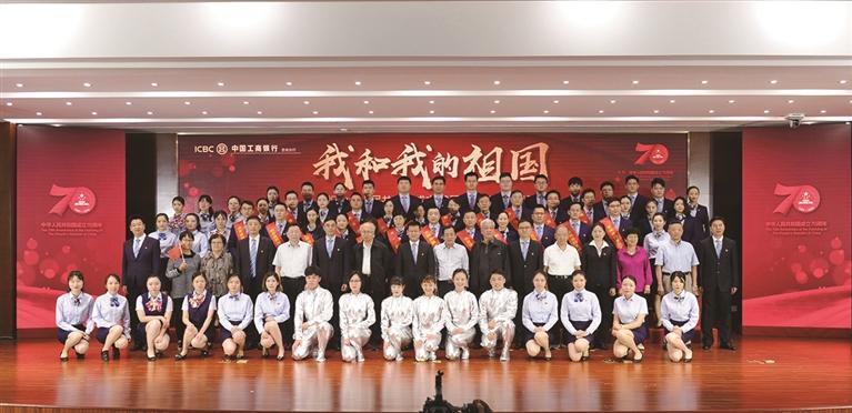 苏州工行唱响庆祝新中国成立70周年主旋律