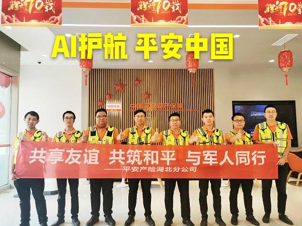 AI护航,国庆相伴:平安产险湖北分公司启动2019国庆护航