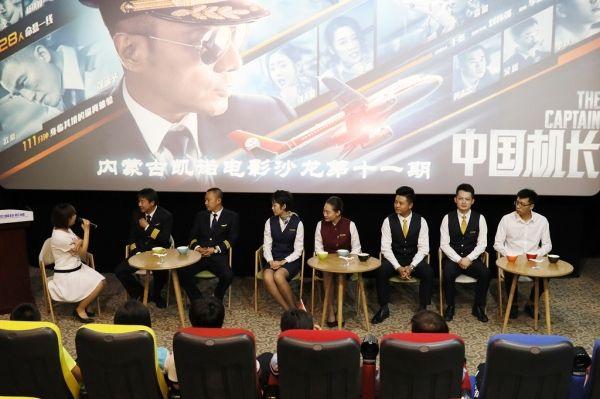<b>天骄航空机组做客《中国机长》电影沙龙</b>