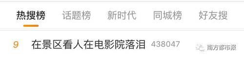公安昨夜提醒:别再去这了!广州地铁一度被挤停,长城、外滩、西湖已挤成这样…