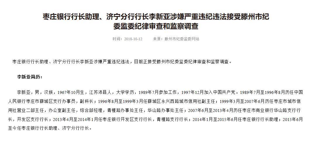 枣庄银行原行长助理贪污受贿 10万元即可买进银行工作