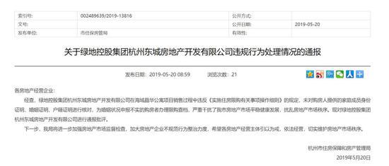 """一房分成三房卖 绿地杭州项目玩""""分割式卖房""""被约谈"""