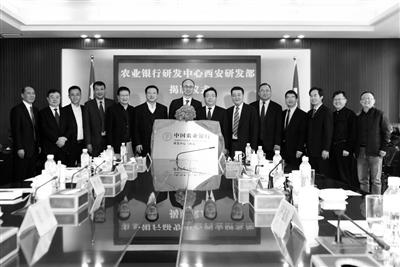 <b>中国农业银行研发中心西安研发部揭牌成立</b>