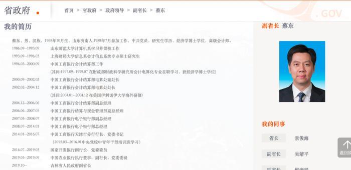 (吉林省政府官网上的蔡东介绍)