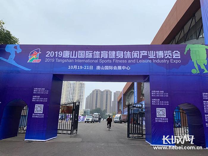 2019唐山体博会将于10月19日开幕