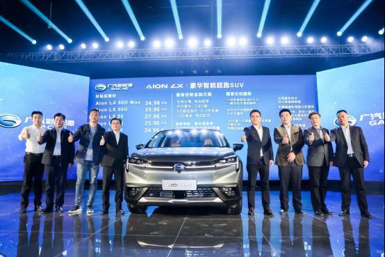 广汽新能源Aion LX北京上市 补贴后官方售价24.96~34.96万元