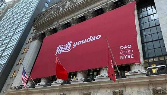 网易有道在纽交所挂牌,成网易首家独立上市子公司